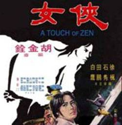 Movies to Watch If You Like A Touch of Zen (1971)